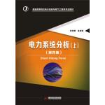 电力系统分析(上)(第四版)