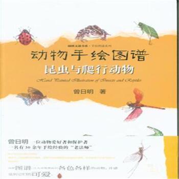 《昆虫与爬行动物-动物手绘图谱》曾日明