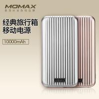 momax摩米士轻薄旅行箱移动电源聚合物充电宝10000毫安双USB快充