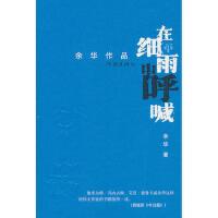 [全新正品] 在细雨中呼喊(2版4次) 作家出版社 余华 9787506356244