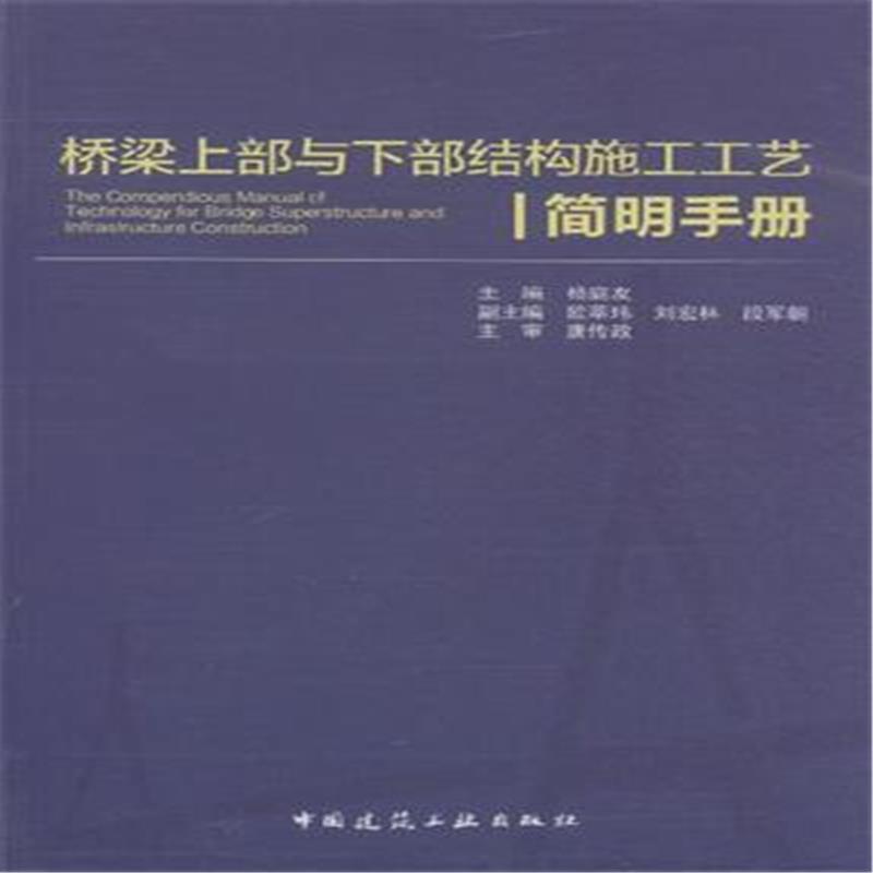 《桥梁上部与下部结构施工工艺简明手册》杨庭友