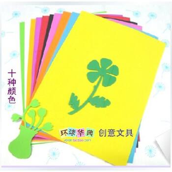 智慧树 儿童diy手工材料 压花器*海绵纸 泡沫纸 16k 10色