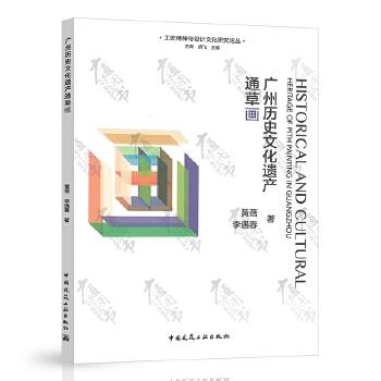 广州历史文化遗产通草画  黄蓓 李遇春 著  中国建筑工业出版社