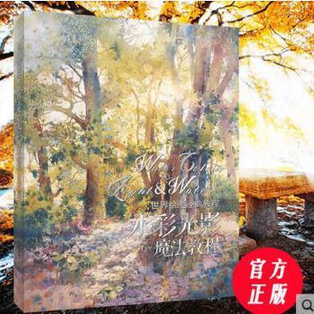 世界绘画经典教程 水彩光影魔法教程 水彩风景画技法书籍 色彩搭配