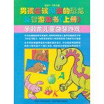 男孩应该阅读的恐龙益智游戏书(上册)学龄前儿童益智游戏