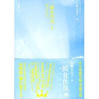 正版TSW_一瞬化作风1 9787020078875 人民文学出版社