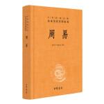 周易(精)--中华经典名著全本全注全译丛书