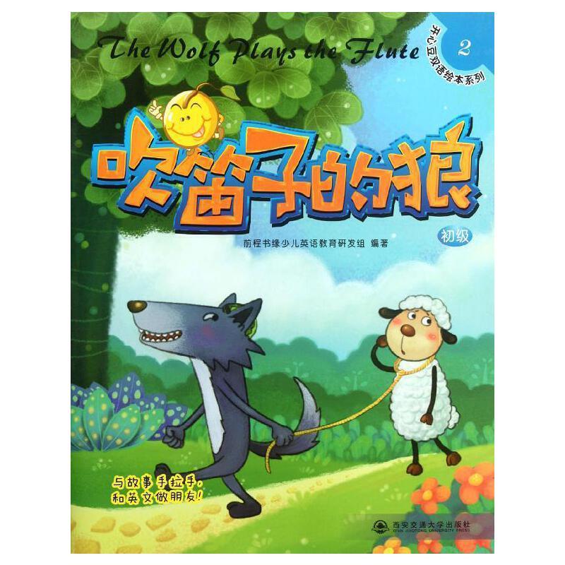 《吹笛子的狼(初级) 前程书缘少儿英语教育研发