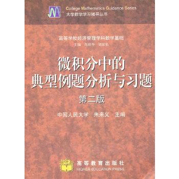 微积分中的典型例题分析与习题(第2版)
