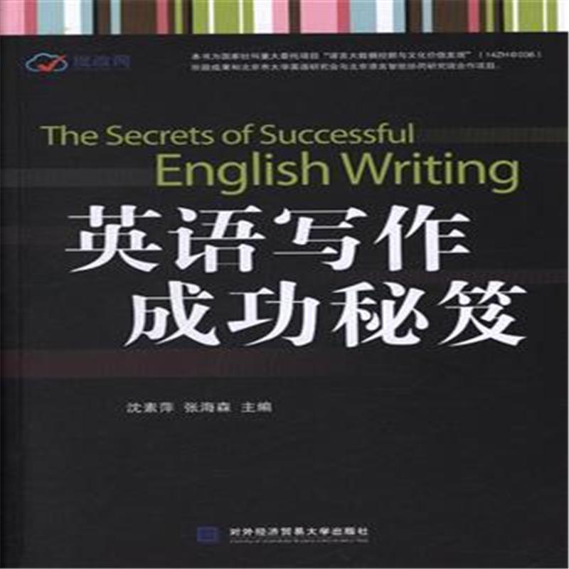 英语写作成功秘笈