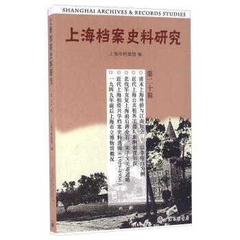 上海档案史料研究-第二十辑