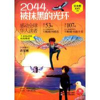 红蜻蜓暖爱长篇小说:2044,被抹黑的光环