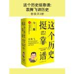 这个历史挺靠谱:袁腾飞讲历史(套装共3册)(电子书)