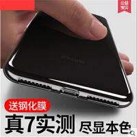 iPhone7 Plus 手机壳 5.5寸 苹果7 4.7 手机壳 保护套超薄透明软壳iphone7 手机壳保护套 七7P硅胶女新款