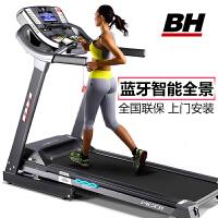 必艾奇BH欧洲进口品牌跑步机G6162rc01高端家用款静音可折叠室内跑步机