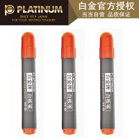 【当当自营】Platinum白金 WB-45/橙色单支/7色可选 进口墨水白板笔快干易擦拭办公干净可擦白板笔儿童小学生绘画涂鸦无毒多彩色