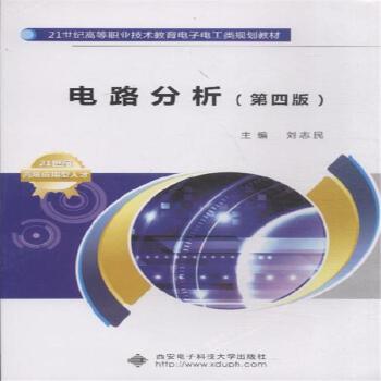 电路分析-第四版( 货号:756062703)