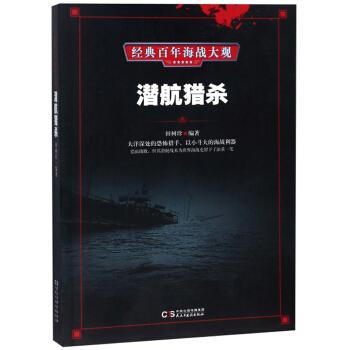 潜航猎杀/经典百年海战大观