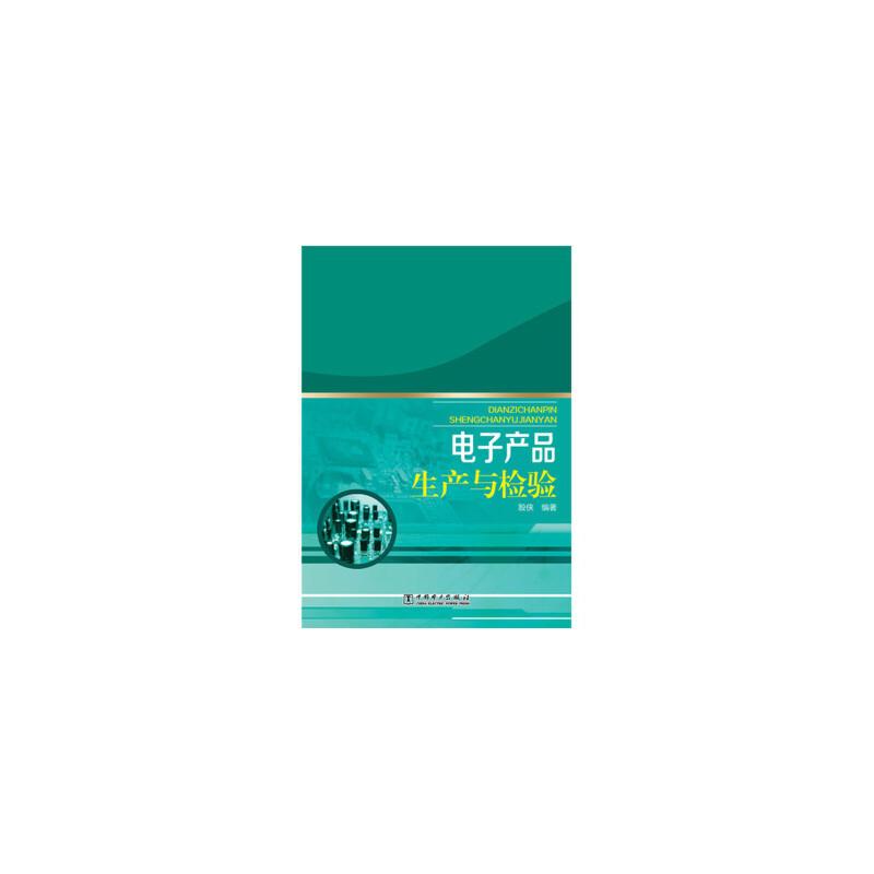 电子产品生产与检验 殷侠著 9787512367746