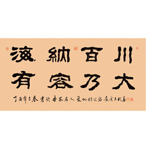 《海纳百川,有容乃大》世界名人文化村村长观云王明善书法作品(红底)