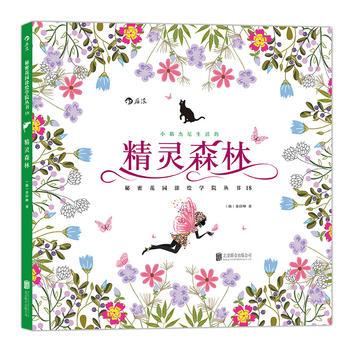 精灵森林:秘密花园涂绘学院丛书18
