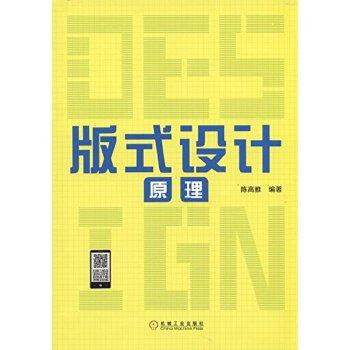 版式設計原理 陳高雅, 9787111542179 機械工業出版社[鴻圖圖書旗艦店