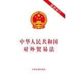 中华人民共和国对外贸易法(最新修订)