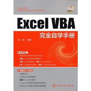 Excel VBA完全自学手册(附光盘)(图示/图形化讲解VBA技术,包含100个与VBA相关的疑难解答,120个VBA函数速查,100个VBA语句速查,150个VBA常用对象速查,200个Excel文档模板等)