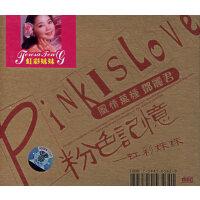 粉色记忆-风情万种邓丽君:虹彩妹妹(CD
