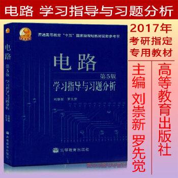 电路第5版邱关源pdf