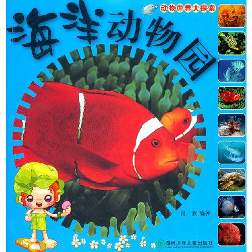 【海洋动物园图片】高清图_外观图_细节图-当当网