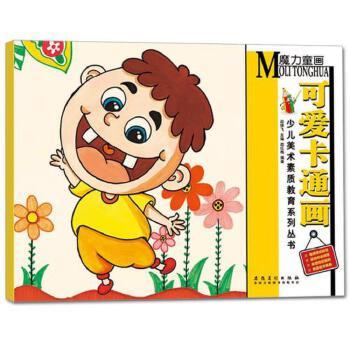 少儿美术素质教育丛书魔力童画可爱卡通画少儿卡通画儿童画专业绘画