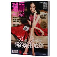 瑞丽伊人风尚杂志2014年12月2本装 简约派有底蕴 倪妮封面时尚