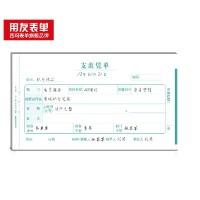 西玛单据 报销单票据记账凭证纸增票规格241-140支出凭单SS030707,10本装