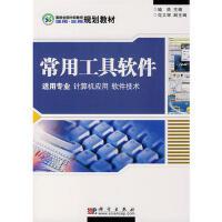 正版R5_常用工具软件 9787030186140 科学出版社 喻铁