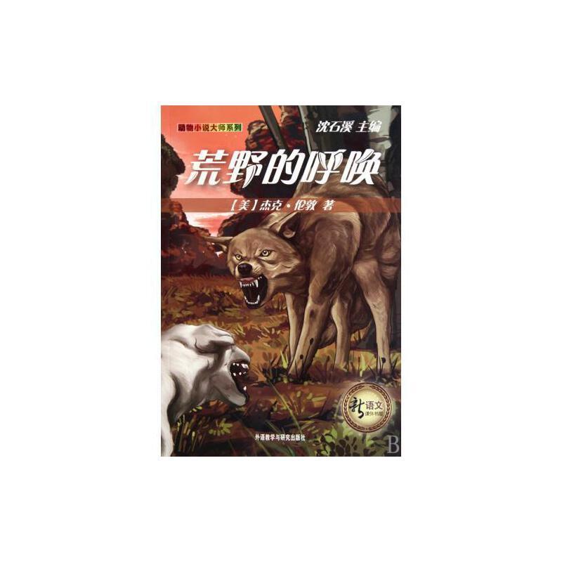 荒野的呼唤(新语文课外书屋)/动物小说大师系列 (美)杰克·伦敦|主编