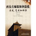 西安古城墙和钟鼓楼:历史、艺术和科学(电子书)