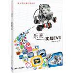 乐高――实战EV3(青少年科技创新丛书)