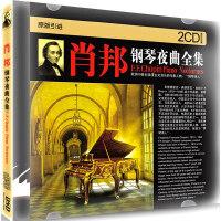 肖邦钢琴夜曲全集(2CD)黑胶珍藏