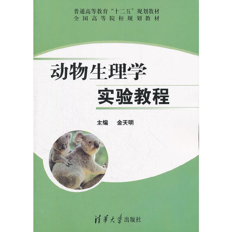 动物生理学实验教程》金著