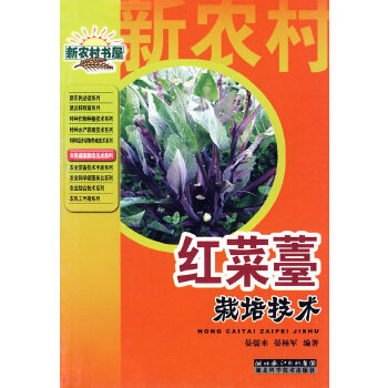 红菜苔栽培技术