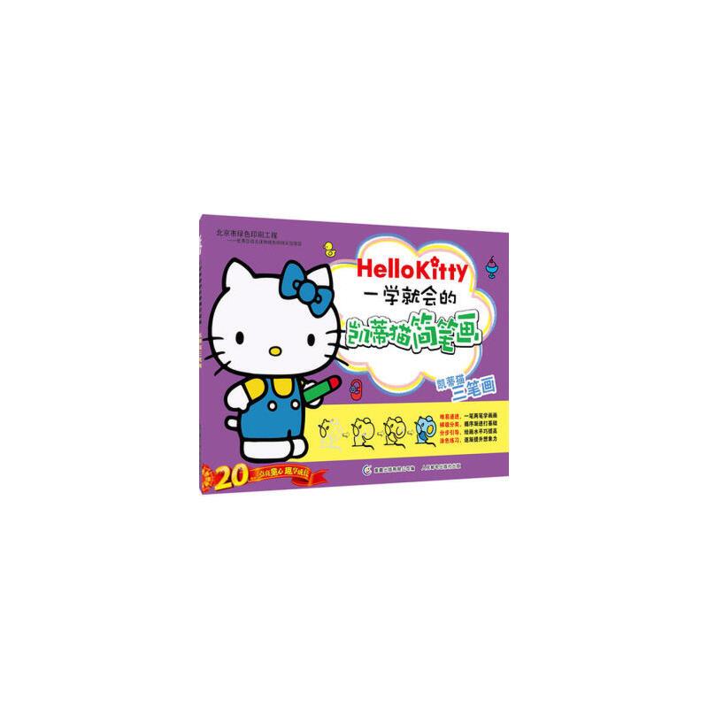 凯蒂猫三笔画-hellokitty 一学就会的凯蒂猫简笔画 三丽鸥公司 ,童趣