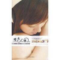 失恋公园2:如果爱,请深爱(只给受伤的人,LOMO系列小说)