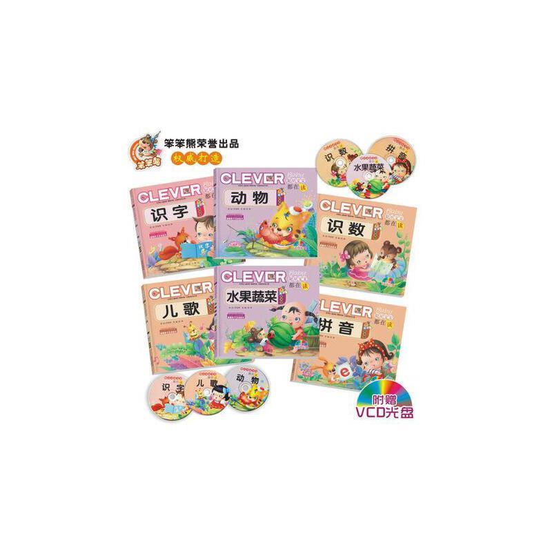 6册拼音 识字 识数 儿歌 动物 水果蔬菜彩图注音版聪明宝宝都在读6本