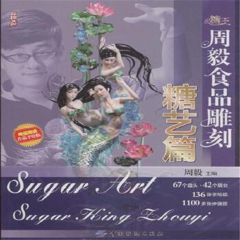 糖艺篇-糖王周毅食品雕刻-超值赠送作品手绘稿( 货号:750649655)