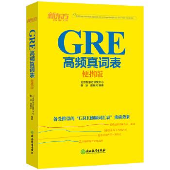 GRE高频真词表-便携版
