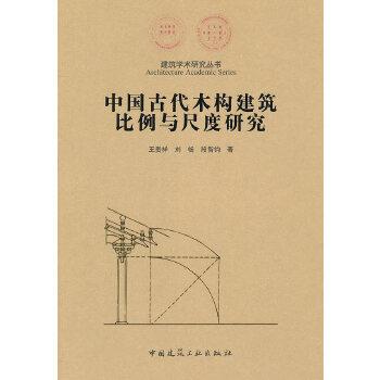 《中国古代木结构建筑比例与尺度研究》(王贵祥.)