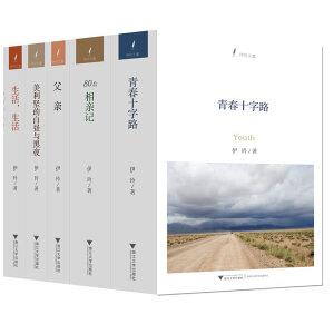 80后相亲记(伊玲文集,著名作家贾平凹先生首次为青年作者题字。留在内心深处的那些回忆,足以让你刻骨铭心,没齿难忘。)