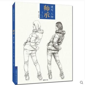 刘雪松 老头 速写人物 人物结构 速写造型示范 深入塑造视频