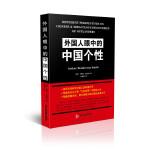 """外国人眼中的中国性格(一部百年来研究中国人的权威之作 一部鲁迅先生力荐""""立此存照""""的惊世之作 一部备受潘光旦、费正清等大师力荐的经典之作  )"""